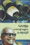 Thumbnail image of Book Keralam Malayalikalude Matrubhoomi