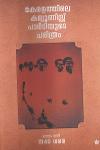 Thumbnail image of Book Keralathile Communist Partiyude Charithram