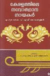 Thumbnail image of Book കേരളത്തിലെ നവോത്ഥാന നായകന്