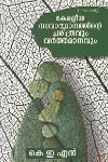 Thumbnail image of Book Keraleeya Navoththaanatthinte Charithravum Vartthamaanavum
