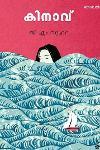 Thumbnail image of Book Kinavu