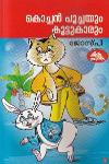Thumbnail image of Book Kochan Poochayum Koottukaranum