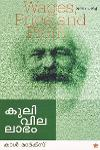 Thumbnail image of Book കൂലി വില ലാഭം