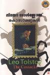 Thumbnail image of Book Kosakkukal