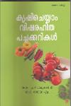 Thumbnail image of Book കൃഷിചെയ്യാം വിഷരഹിത പച്ചക്കറികള്