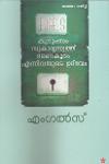 Thumbnail image of Book കുടുംബം സ്വകാര്യസ്വത്ത് ഭരണകൂടം എന്നിവയുടെ ഉദ്ഭവം
