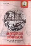 Thumbnail image of Book കുഞ്ഞാലി മരയ്ക്കാന്