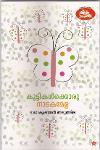 Thumbnail image of Book Kuttikalkkoru Nadakamela