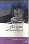 Thumbnail image of Book Kuttykalude Manasastram
