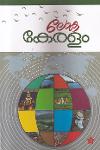 Thumbnail image of Book ലോക കേരളം