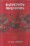 Thumbnail image of Book Mahabharatham Aryavarthanam