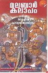 Thumbnail image of Book മലബാര് കലാപം ചരിത്രം രാഷ്ട്രീയം പ്രത്യയ ശാസ്ത്രം