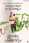 Thumbnail image of Book മലബാറിലെ മുസ്ലീങ്ങളും ഇടതുപക്ഷവും