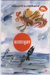 Thumbnail image of Book Malayala Mazha