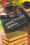 Thumbnail image of Book മലയാള സാഹിത്യ വിമര്ശനം
