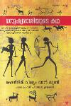 Thumbnail image of Book Manushyarasiyude Kadha
