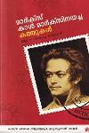 Thumbnail image of Book മാര്ക്സ് കാള് മാര്ക്സിനയച്ച കത്തുകള്