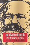 Thumbnail image of Book Marxian Ardhasasthram
