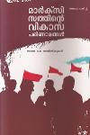 Thumbnail image of Book Marxisathinte Vikasa Parinamangal