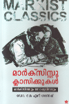 Thumbnail image of Book മാര്ക്സിസ്റ്റ് ക്ലാസിക്കുകള്