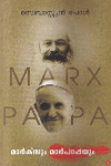 Thumbnail image of Book Marxum Marpappayum