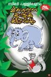 Thumbnail image of Book മിശാണ്ടനും മാന്ത്രിക കണ്ണാടിയും