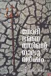 Thumbnail image of Book Modi Bharanathinte Naluvarsham