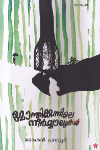 Thumbnail image of Book Monthikunnile Neerchalukal