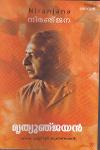 Thumbnail image of Book മൃത്യുഞ്ജയന്