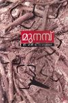 Thumbnail image of Book മുനമ്പ്