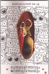 Thumbnail image of Book Muthalalithavum Jathivyavasthayum