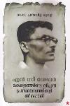 Thumbnail image of Book N C Sekhar Keralathinte Viplava Prasthanathinde Theeppori