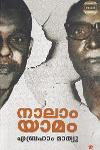 Thumbnail image of Book നാലാം യാമം