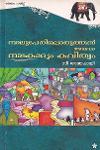 Thumbnail image of Book നാലുപേരിലൊരുത്തന് അഥവാനാടകാദ്യം കവിത്വം