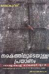 Thumbnail image of Book Narakathiloodeyulla Prayanam