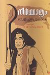 Thumbnail image of Book നിര്മ്മാല്യം വെളിച്ചപ്പെട്ടകാലം
