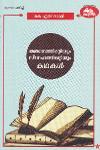 Thumbnail image of Book ജ്ഞാനത്തിന്റെയും സ്നേഹത്തിന്റെയും കഥകള്