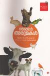 Thumbnail image of Book ഞങ്ങള് അരുമകള്