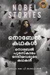 Thumbnail image of Book നൊബേല് കഥകള് നൊബേല് പുരസ്കാരം നേടിയവരുടെ കഥകള്