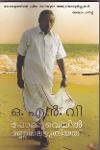 Thumbnail image of Book O N V Pokkuveyil Mannilezhuthiyath