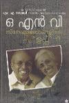 Thumbnail image of Book O N V Snehaksharangalile Uppu