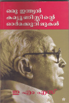 Thumbnail image of Book Oru Indian Communistinte Ormakkurippukal