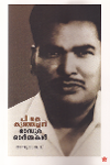 Thumbnail image of Book P K Kunjachan Bhasura Ormakal