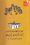 Thumbnail image of Book പഞ്ചായത്ത് രാജ് കുട്ടികള്ക്ക്