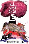 Thumbnail image of Book Pannivetta