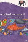 Thumbnail image of Book പരിഷ്കാരപ്പാതി