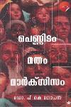 Thumbnail image of Book പെണ്ണിടം മതം മാര്ക്സിസം