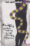 Thumbnail image of Book പെണ്ണു ചത്തവന്റെ പതിനേഴാം ദിവസം