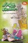 Thumbnail image of Book Pichala Mothiram