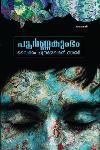 Thumbnail image of Book Poornakumbham